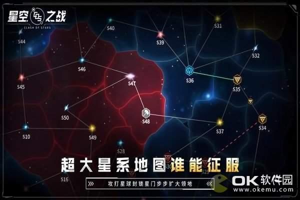 星空之战破解版图2