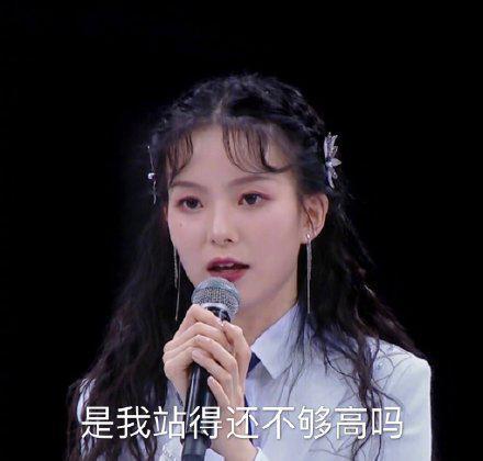 陈卓璇是我站得还不够高吗表情包 无水印版
