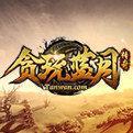 贪玩蓝月之热血合击官方版1.1.9