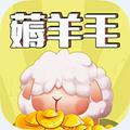 羊毛來了app