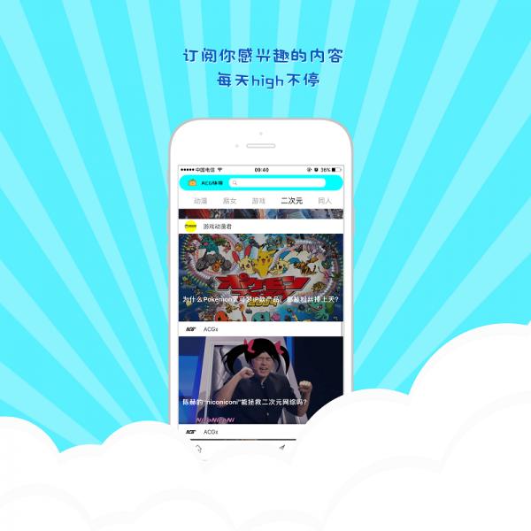 ACG快报app