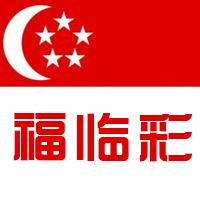 新加坡福临彩