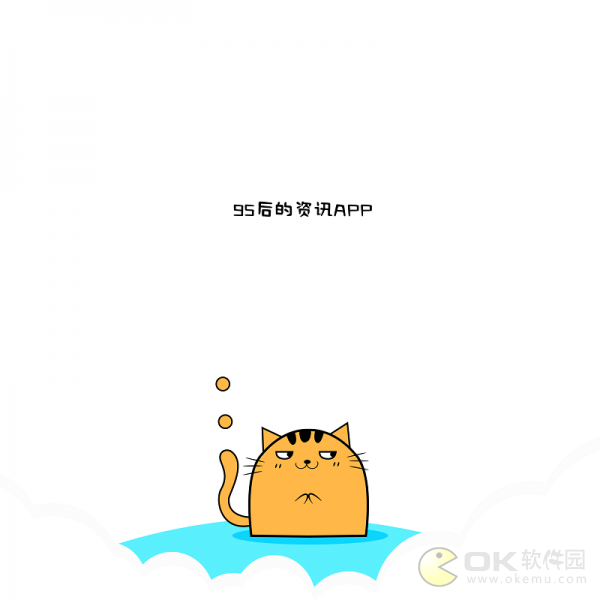 ACG快报app图2