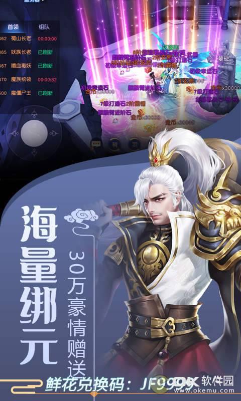 剑舞龙城可盘版