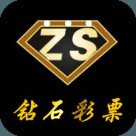 钻石彩票zs57
