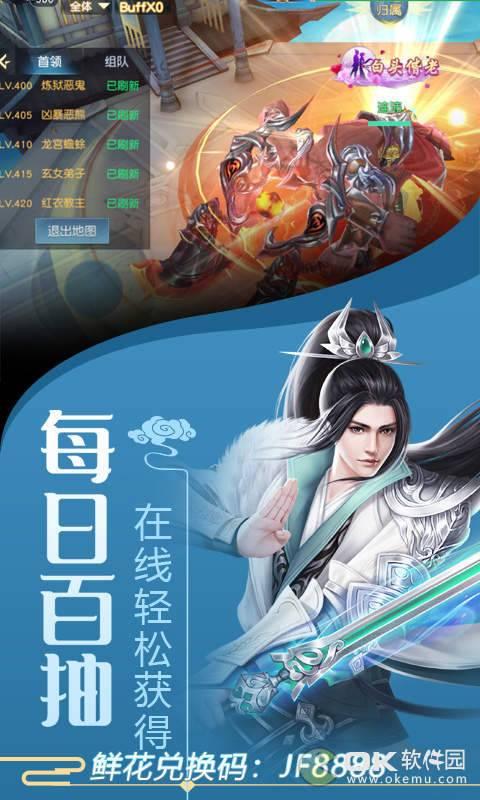剑舞龙城可盘版图3