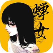 蝉女漫画app