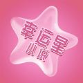 幸运星小说app