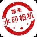 微商水印相機app