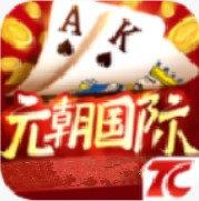 元朝国际棋牌