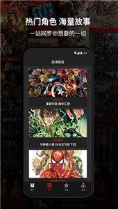 漫威无限app图3