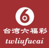 臺灣六福彩資料