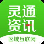 灵通资讯app