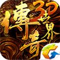 傳奇世界3d變態版