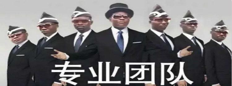 黑人抬棺游戲合集