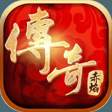 赤焰戰神1.80傳奇