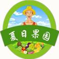 夏日果園app