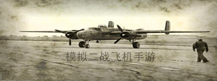 模拟二战飞机手游