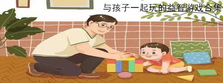 與孩子一起玩的益智游戲合集