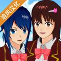 櫻花校園模擬器更新門中文版