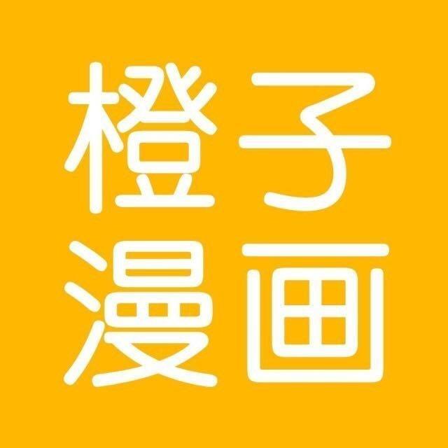 橙子漫画网