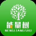 nl能量樹app