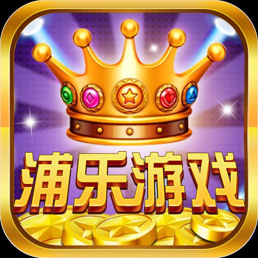 浦乐游戏官方版
