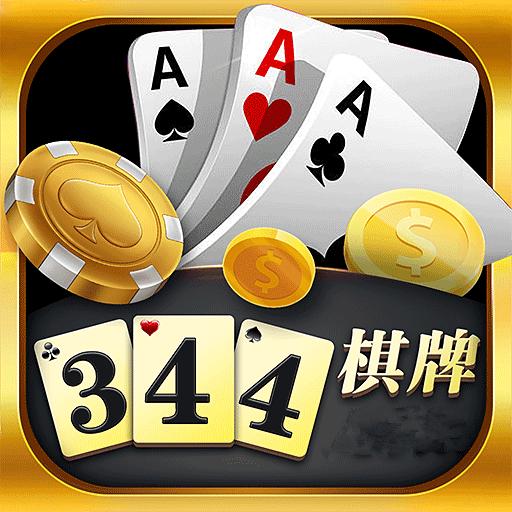 344棋牌手机版