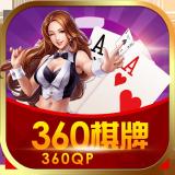 360棋牌游戏