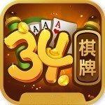 34棋牌新版
