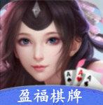 盈福棋牌官網版