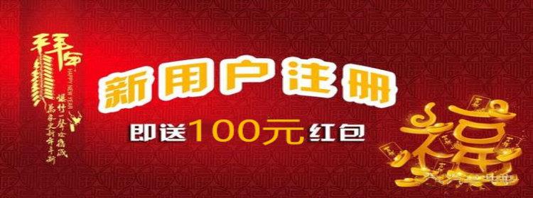 注册领100元红包的软件