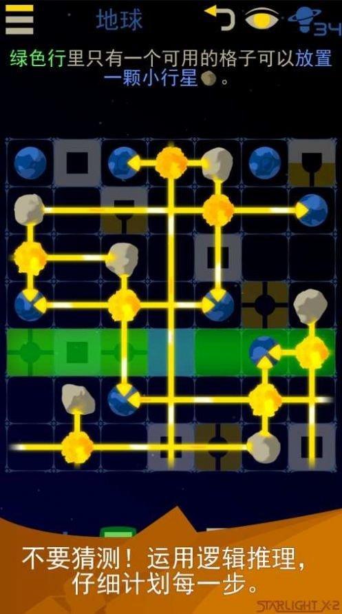 星光X2銀河圖4