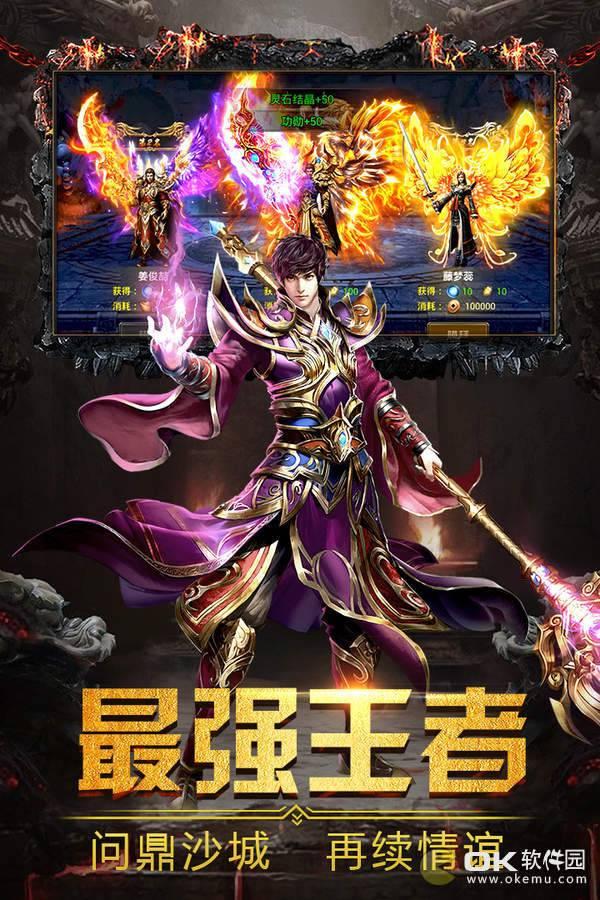 烈火皇城手游圖3