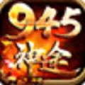 945神途超變版