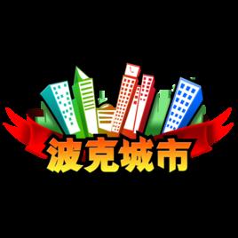 波克城市最新版本3.03