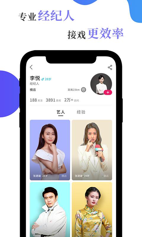 風羅羅app