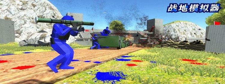 戰地模擬器游戲大全