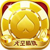 天空棋牌app