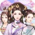 六宫凤华女皇养成游戏