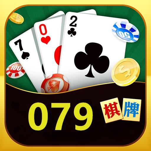 079棋牌游戲