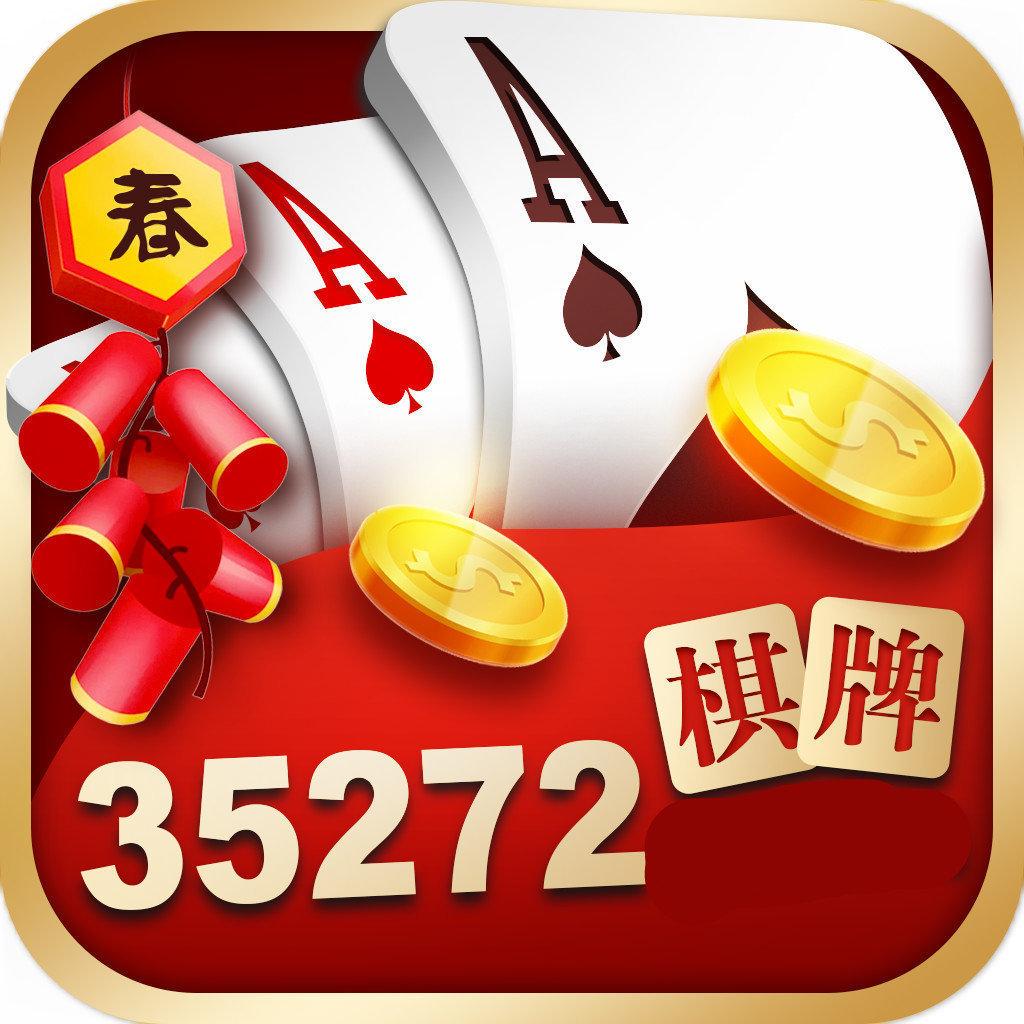 35272十年棋牌