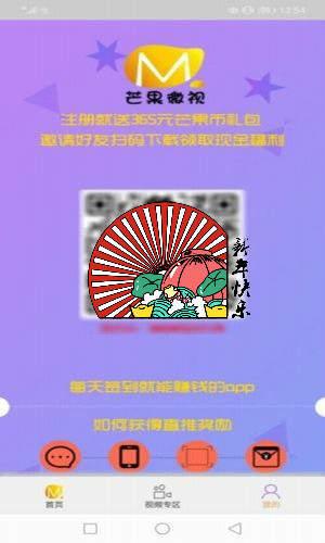 芒果微视app