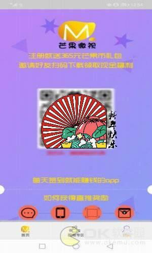 芒果微视app图1
