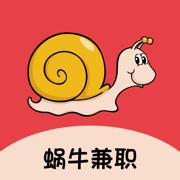 蜗牛兼职赚钱
