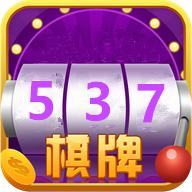 537棋牌游戏