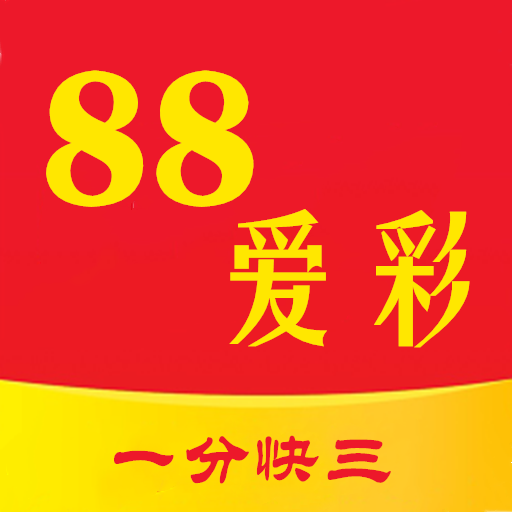 88爱彩一分快三