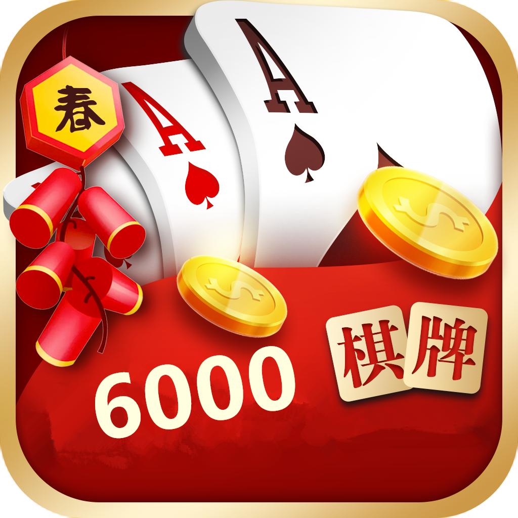 6000娱乐棋牌官网版