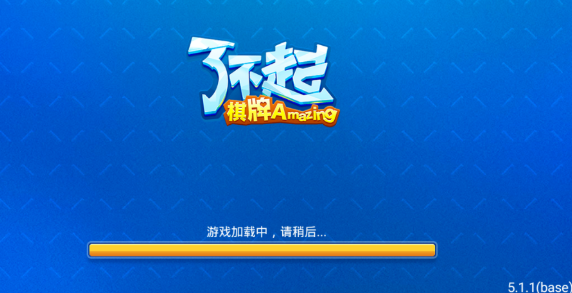 了不起棋牌app圖3
