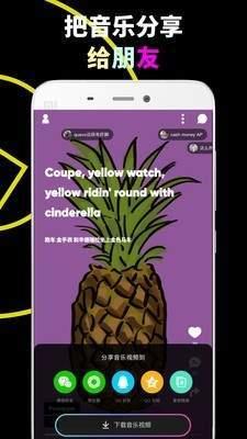 樂趣app